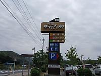 P4300058